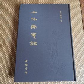 十竹斋笺谱影印版,大8开精装(精)