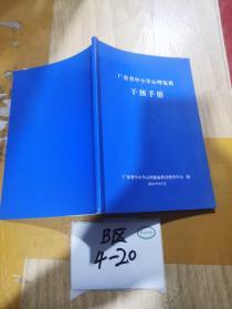 广东省中小学心理危机干预手册
