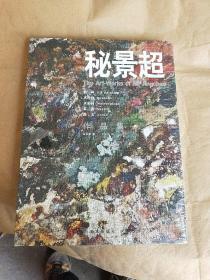 秘景超作品集 (8开精装)