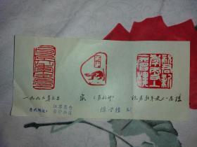 陈学植,篆刻三方,已出版过