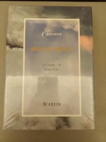 战后日本公害史论(生态文明书系)  塑装未拆装正版    2021.6.3