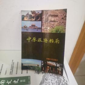 中原旅游指南