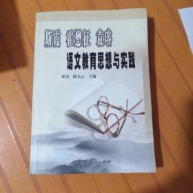 斯霞 霍懋征 袁瑢 语文教育思想与实践
