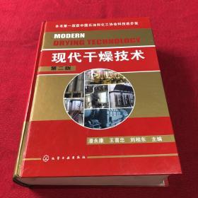 现代干燥技术(第2版)