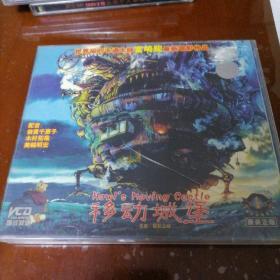 宫崎骏 移动城堡VcD  2碟盒装
