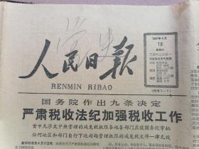 人民日报(1987年4月18日第1--4版)