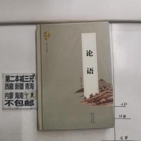 论语(名家注译本)