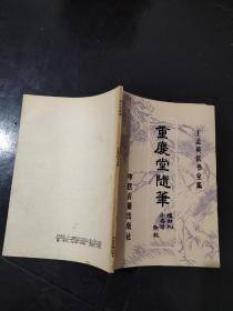 重庆堂随笔:王孟英医书全集