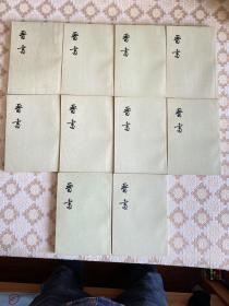 74年版《晋书》中华书局 全十册 1版1印 竖版繁体 干净整洁私藏品