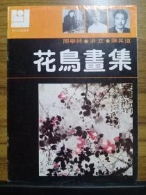 现代花鸟画库:闵学林 汤立 陈其道 花鸟画集