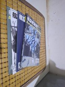 航空史研究第77、79、81、83期【4册合售】