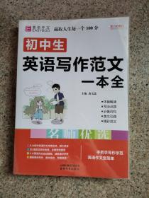 初中生英语写作范文一本全第2次修订