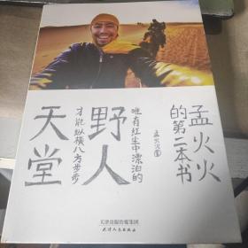 孟火火的第二本书:野人天堂(孟火火旅行三部曲2)