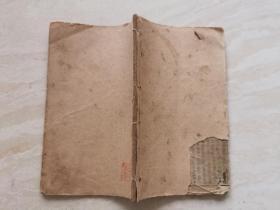 民国石印线装本 鼓词小说(绘图南游记传)书品如图