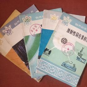 《自然科学小丛书》5册合售 文革版  都有毛主席语录 北京人民出版社 馆藏 书品如图