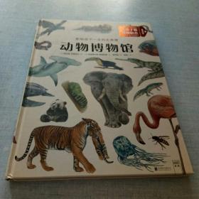 动物博物馆:影响孩子一生的生命课 [8K----25]