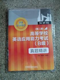 高等学校英语应用能力考试(B级)真题精讲(第二版)(最新改革题型)附光盘