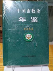 中国畜牧业年鉴2008【带塑封】