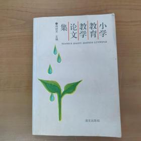 小学教育教学论文集