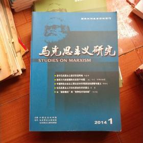 马克思主义研究月刊2014年第1,3,5,6,11,12期
