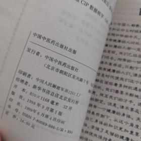 高血压防治200问(3)