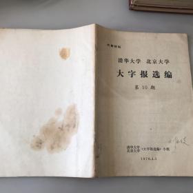 清华大学 北京大学 大字报选编 第10期