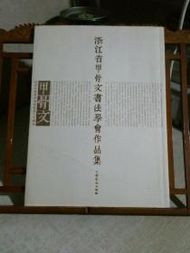 浙江省甲骨文书法学会作品集 纪念中国美术学院校庆八十周年