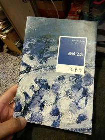 倾城之恋  张爱玲  著  北京十月文艺出版社9787530211168