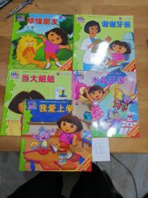 爱探险的朵拉系列故事:当大姐姐 我爱上学  水晶王国  珍惜朋友(4本合售)