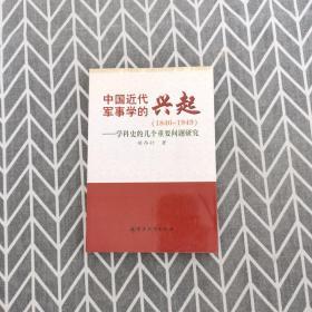 中国近代军事学的兴起:学科史的几个重要问题研究 1840-1949