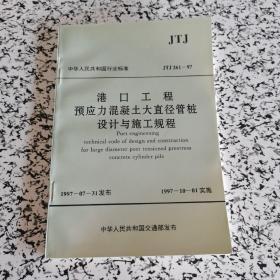 中华人民共和国行业标准-港口工程预应力混凝土大直径管桩设计与施工规程