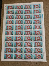 J98中国工会第十次全国代表大会邮票大版张