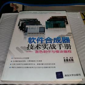 软件合成器技术实战手册