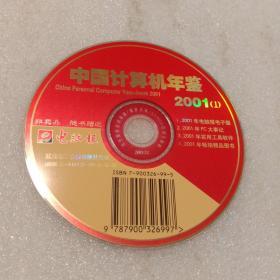 中国计算机年鉴:2001(1) 光盘1张(无书  仅光盘1张)