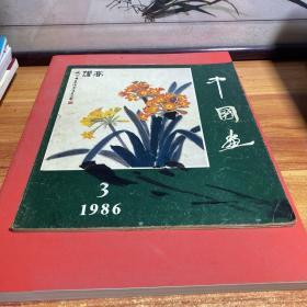 中国画1986