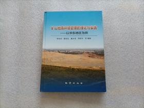 矿山地质环境管理的理论与实践 — 以华东地区为例   精装本