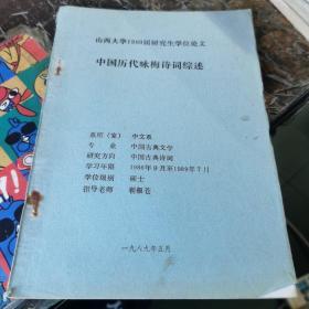 山西大学1989届研究生学位论文:中国历代咏梅诗词综述.