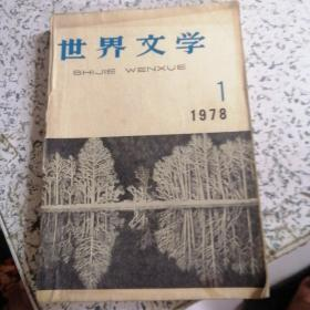 世界文学1978年1