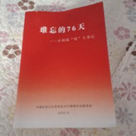 """难忘的76天 -中国战""""疫""""大事记"""