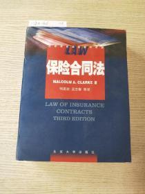 引进版教材参考书系列:保险合同法