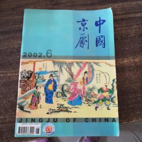 中国京剧2002年第6期