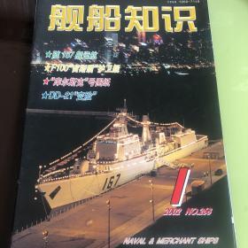 舰船知识(2002年1、2期)两本合售