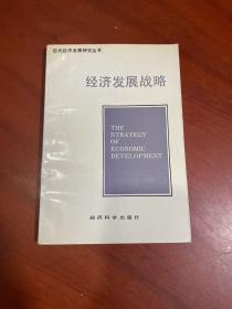 经济发展战略(少许页面有划线 不多 3到五页)