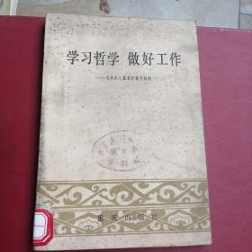 学习哲学 做好工作—毛泽东八篇著作辅导材料