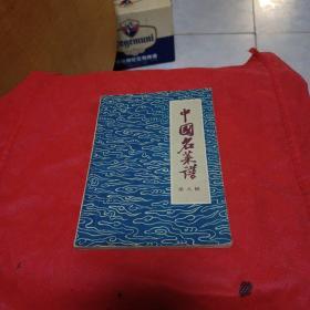 中国名菜谱   第八辑 苏浙名菜点 1960年一版一印   私人藏书  品好