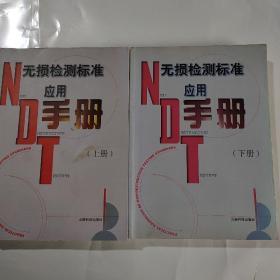 无损检测标准应用手册(上下)