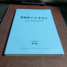 中国现代文学眼研究2015.10