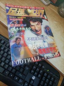 足球世界1998年半月刊第19期