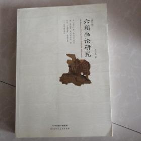 六朝画论研究(修订版)