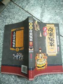 大清奇案冤案:悲大清十二朝怨魄哀魂(修订版)   原版内页干净